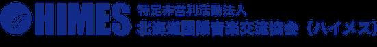 NPO法人北海道国際音楽交流協会